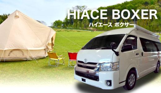 HIACE BOXER