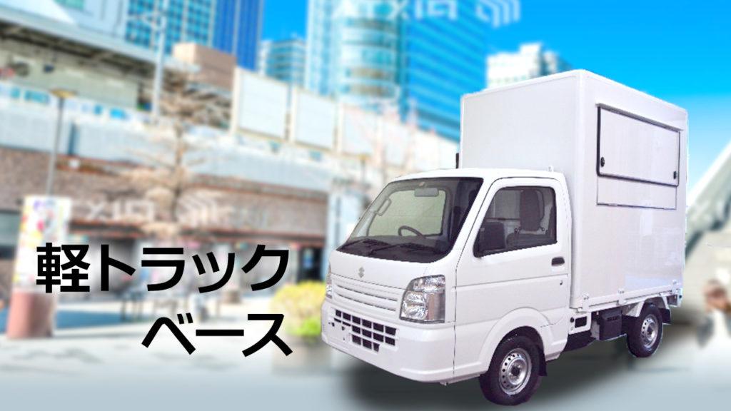 軽トラックベース